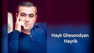 Hayk Ghevondyan - Hayrik (spitakci Hayko)