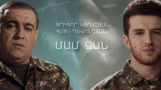 Grigor Kyokchyan ft. Hayk Ghevondyan - Mam jan