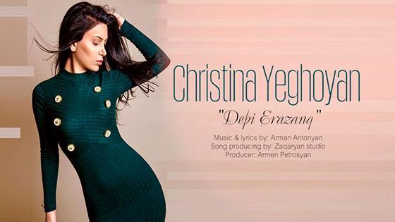 Christina Yeghoyan - Depi Yerazanq