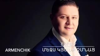Armenchik ՇԵՐԱՄ - Մեջս Կյանք Չմնաց