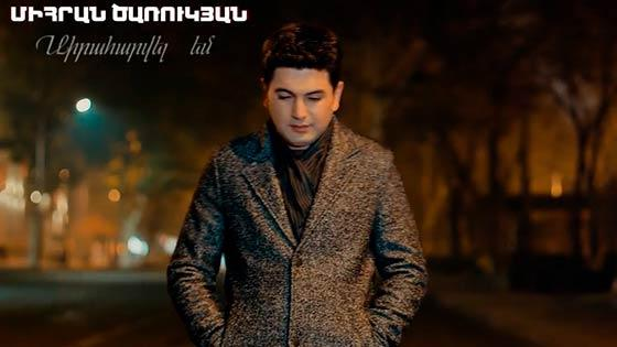 Mihran Tsarukyan  - Siraharvel Em