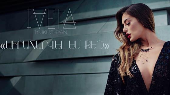 Iveta Mukuchyan - Siraharvel em qez