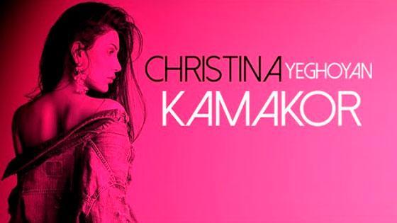 Christina Yeghoyan - Kamakor