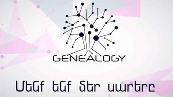 Genealogy - Menq enq Mer Sarery