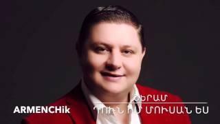 Armenchik ՇԵՐԱՄ - Դուն Իմ Մուսան Ես