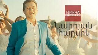 Grisha Grigoryan - Nairyan harsik